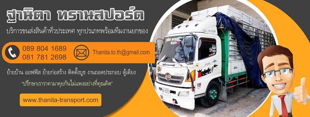 รถรับจ้างบริการทั่วไทย